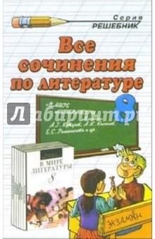 Все сочинения по литературе за 8 класс к учебной хрестоматии А.Г.Кутузова В мире литературы. 8 кл.
