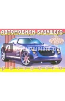 Автомобили будущего-1