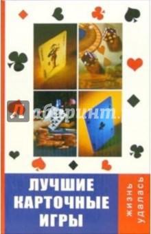 Казьмин Виктор Дмитриевич Лучшие карточные игры