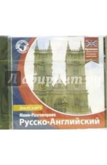 Русско-английский мини-разговорник (CDpc)