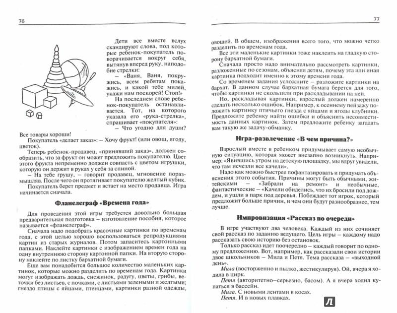 Иллюстрация 1 из 19 для Лучшие игры и развлечения со словами - Агапова, Давыдова   Лабиринт - книги. Источник: Лабиринт