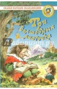 Три волшебных листочка: Сказки народов Скандинавии