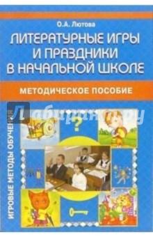 Литературные игры и праздники в начальной школе: Методическое пособие