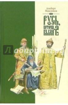 Максимов Альберт Русь, которая была-2. Альтернативная версия истории