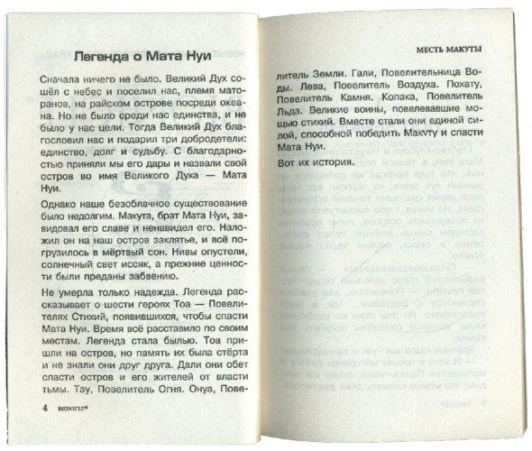 Иллюстрация 1 из 3 для Хроники №3. Месть Макуты - Кэти Хапка | Лабиринт - книги. Источник: Лабиринт