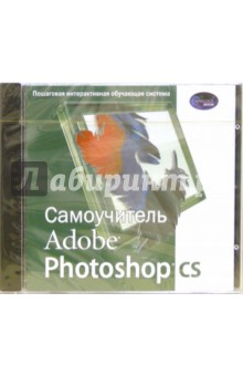 Самоучитель Adobe Photoshop CS (CDpc)