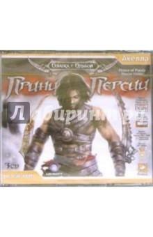 Принц Персии. Схватка с судьбой (3CD)