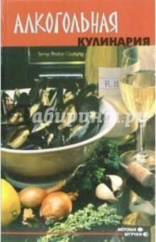 Алкогольная кулинария