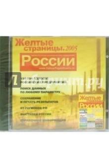 Желтые страницы России 2005