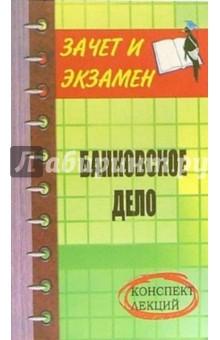 Тарасова Галина Банковское дело: Конспект лекций