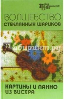 Шариков картины и панно из бисера