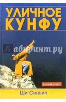 Ши Синъин - Уличное кунфу обложка книги