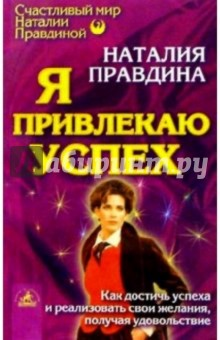 Правдина Наталия Борисовна Я привлекаю успех