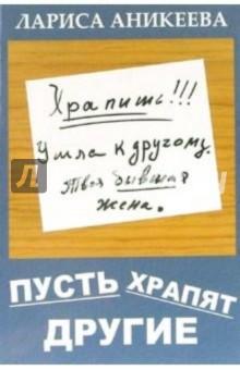 Аникеева Лариса Шиковна Пусть храпят другие