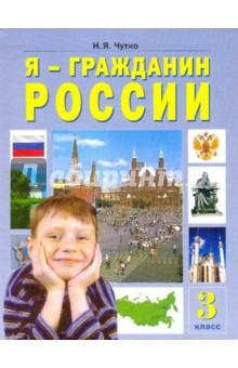 Я - Гражданин России. (Я - моя страна - мой мир): учеб. пособие для 3 класса