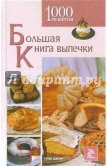 Большая книга выпечки. 1000 рецептов