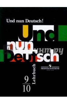 Итак, немецкий! Немецкий язык. 9-10 классы. Учебник