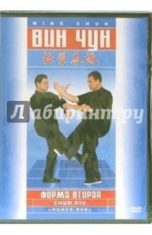 Вин-чун. Форма вторая (DVD)Фильмы о спорте<br>Вин Чун - прикладное китайское единоборство. Это практичная, строго научная и компактная система, построенная на логике и постоянном беспристрастном анализе теории и практики реального поединка. Боевое искусство Вин Чун (Вин Чун Куен) было создано исключительно для практических целей, для победы над противником наиболее быстрым и безопасным для себя способом.<br>Наиболее важная концепция - не противопоставление силы против силы, которая позволяет бойцу одолевать физически более сильных противников. В Вин Чун, практикующий боевые искусства, найдет способы применить силу своего противника против него же самого.<br>Обучающая программа.<br>Возрастная категория: 6+.<br>Продолжительность 60 минут.<br>Звук: surround, 3/0.<br>Язык меню: русский. <br>DVD-5.<br>