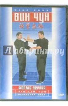 Вин-чун. Форма первая (DVD)