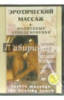 Zakazat.ru: Эротический массаж. Волшебные прикосновения.