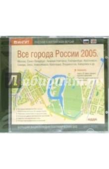 Все города России 2005: русская и английская версии