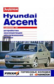 Hyundai Accent с двигателем 1,5i: устройство, эксплуатация и ремонтЗарубежные автомобили<br>Книга из серии многокрасочных иллюстрированных руководств по ремонту автомобилей своими силами.<br>В руководстве рассмотрены устройство, техническое обслуживание и ремонт автомобиля Hyundai Accent российского производства с 16-клапанным двигателем объемом 1,5 литра. Подробно описаны возможные неисправности, их причины и способы устранения. Операции по обслуживанию и ремонту представлены на цветных фотографиях и снабжены подробными комментариями.<br>В приложении приведены инструменты, смазочные материалы, эксплуатационные жидкости, лампы, а также схемы электрооборудования и моменты затяжки резьбовых соединений.<br>Книга предназначена для водителей, ремонтирующих автомобиль самостоятельно, а также для работников СТО.<br>