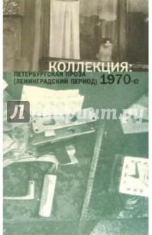 Коллекция. Петербургская проза (ленинградский период) 1970-е
