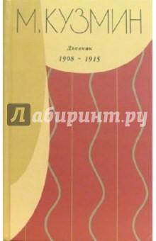 Дневник 1908-1915