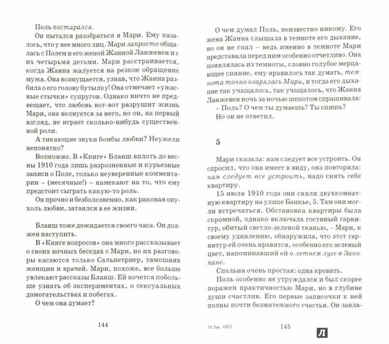 Иллюстрация 1 из 6 для Книга о Бланш и Мари - Пер Энквист   Лабиринт - книги. Источник: Лабиринт