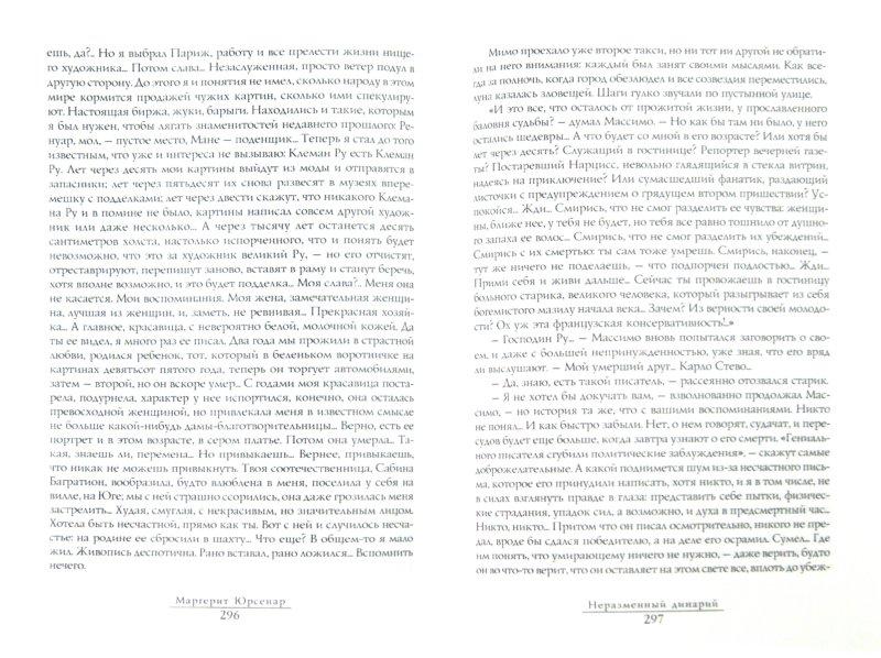 Иллюстрация 1 из 8 для Избранные сочинения. В 3-х томах. Том 1 - Маргерит Юрсенар | Лабиринт - книги. Источник: Лабиринт
