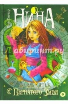 Нина и заклятье Пернатого Змея: Книга третья