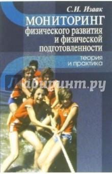 Изаак Светлана Ивановна Мониторинг физического развития и физической подготовленности: теория и практика