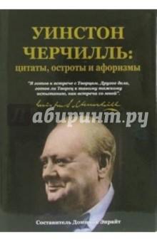 Энрайт Доминик Уинстон Черчилль: цитаты, остроты и афоризмы