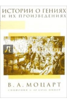 В.А.Моцарт: Симфония №40 соль минор
