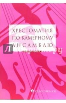 Гудова Е.И. Хрестоматия по камерному ансамблю. Выпуск 3