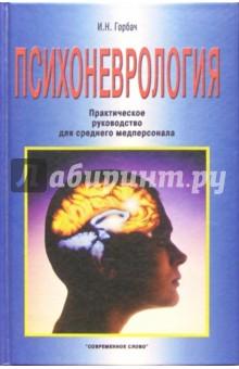 Горбач Иван Психоневрология: Практическое руководство для  среднего медперсонала