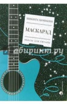 Кошкин Никита Маскарад. Пьесы для гитары: Тетрадь 2