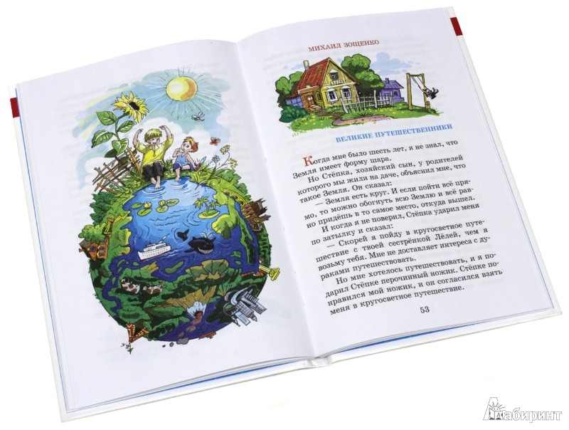 Иллюстрация 1 из 11 для Смешные рассказы - Пивоварова, Зощенко, Голявкин, Драгунский, Сотник   Лабиринт - книги. Источник: Лабиринт