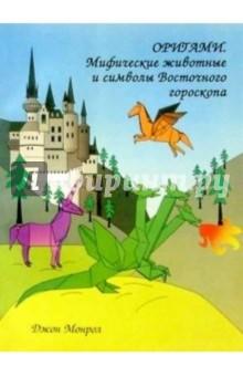 Оригами. Мифические животные и символы Восточного гороскопа