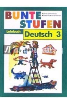 Разноцветные ступеньки: Немецкий язык: Учебник для 3 класса школы с углубленным изучением нем. языка