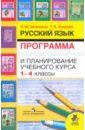 Русский язык. Программа и  ...