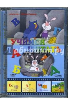Учимся читать. Для детей от 2 до 7 лет  (DVD)Обучающие мультфильмы<br>Обучающий, познавательный и увлекательный мультипликационный фильм, снятый в лучших традициях советской школы мультипликации. Заяц и Филин, убегая от Лисы и Волка, научились читать и писать. Только так они смогли позвать на помощь Маму и Медведя и найти выход из сложной ситуации! <br>Продолжительность - 45 минут, цветной, PAL. Для детей от 2 до 7 лет.<br>Автор сценария и режиссер - Роберт Саакянц.<br>Художники-мультипликаторы - Давид Саакянц, Ваграм Багдасарян, Эрнст Мурадян, Степан Галстян.<br>Роли озвучивала - Анна Экекян.<br>Сделано в России. <br>2004 год.<br>