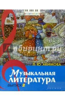 Акимова Лариса Музыкальная литература: Дидактические материалы. выпуск 2