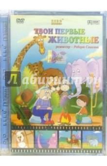 Саакянц Роберт Твои первые животные (DVD)
