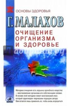 Очищение организма и здоровье - Геннадий Малахов