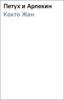 Петух и Арлекин - Жан Кокто