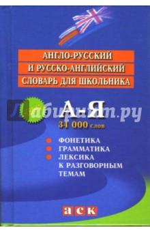Англо-русский и русско-английский словарь для школьника.