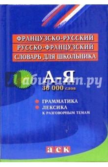 Французско-русский и русско-французский словарь для школьника: Грамматика: Лексика