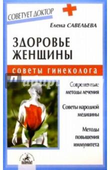 Здоровье женщины: советы гинеколога - Елена Савельева