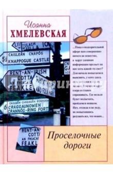 Проселочные дороги - Иоанна Хмелевская
